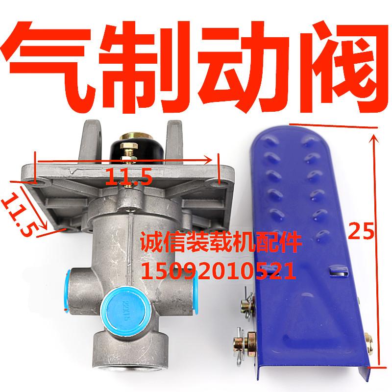 Аксессуары для вилочных погрузчиков тормоз Воздушный тормозной насос клапана тормоз Главный цилиндр главного насоса