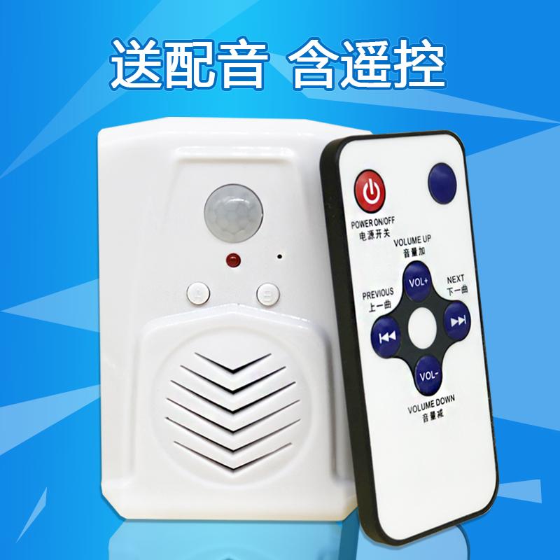 店铺欢迎光临感应器 可录音定制提示语音电子红外感应门铃迎宾器