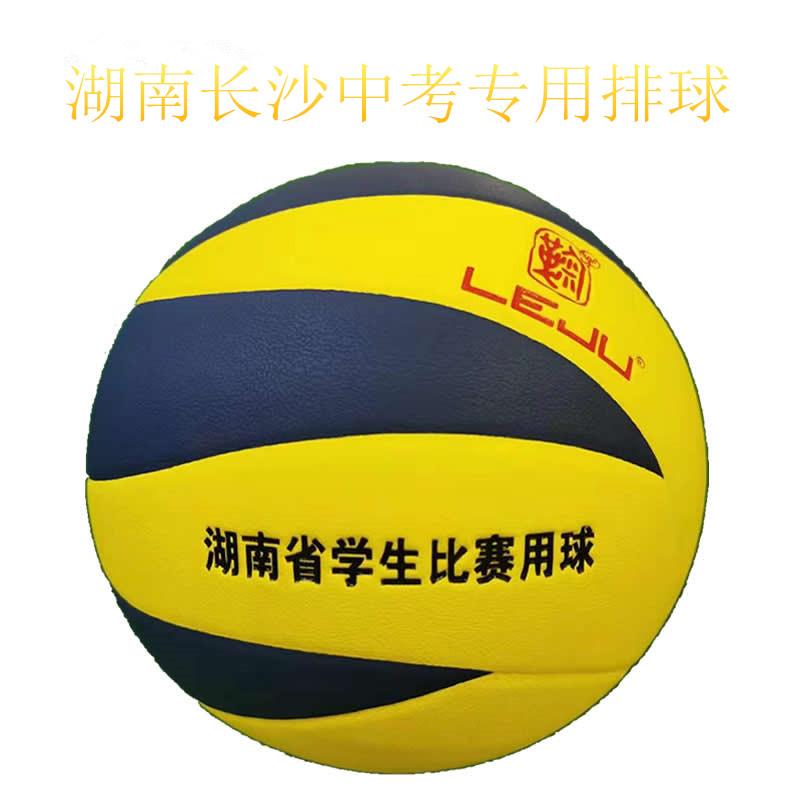 现货乐鞠湖南省长沙中考指定专用排球训练5号LV—1000