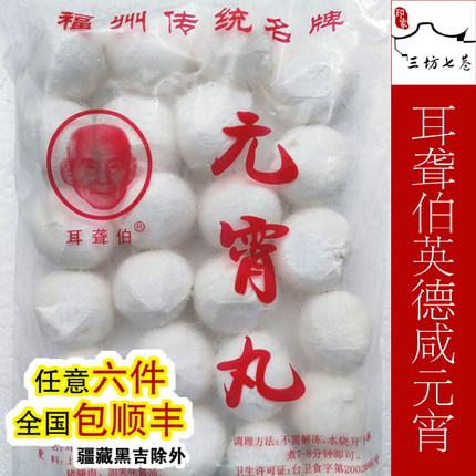 【印象三坊七巷】福州苍霞英德耳聋伯元宵丸450g咸肉馅24粒