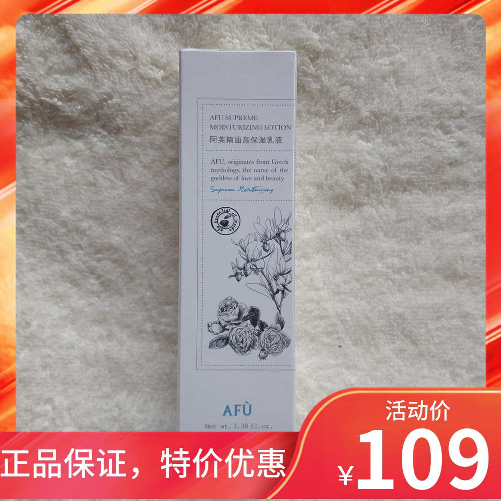 AFU AFU essential oil high moisturizing emulsion facial replenishment moisturizing oil control refreshing men and women lotion authentic Chinese products