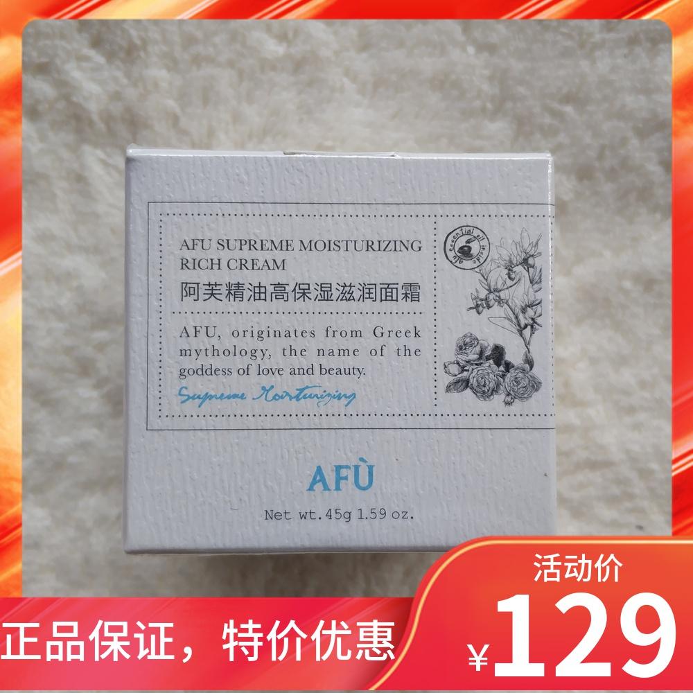 AFU essential oil high moisturizing moisturizing cream