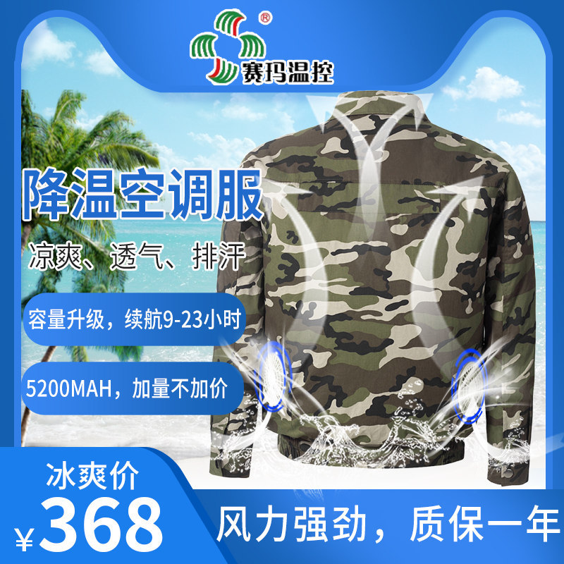 Summer outdoor fan cooling air conditioning clothing heat proof vest charging fan cooling clothing working clothes men and women