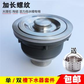 加厚水槽下水器加长螺纹洗菜盆下水管大理石陶瓷防臭排水管配件