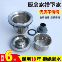 水槽下水器不銹鋼廚房洗菜盆下水管配件單雙洗碗槽過濾提籠排水管