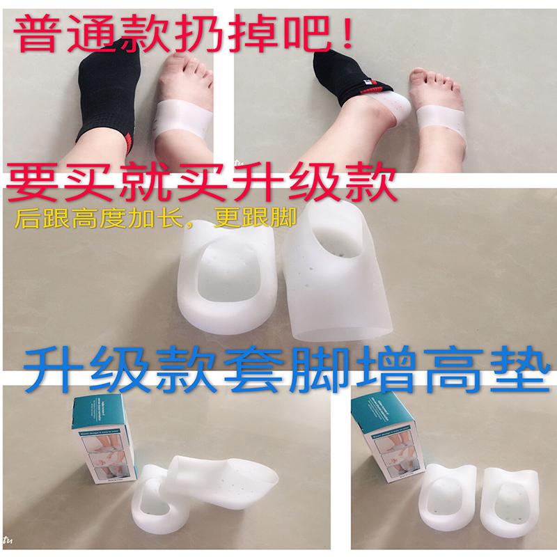 热销1件有赠品隐形内增高男女仿生硅胶舒适鞋垫