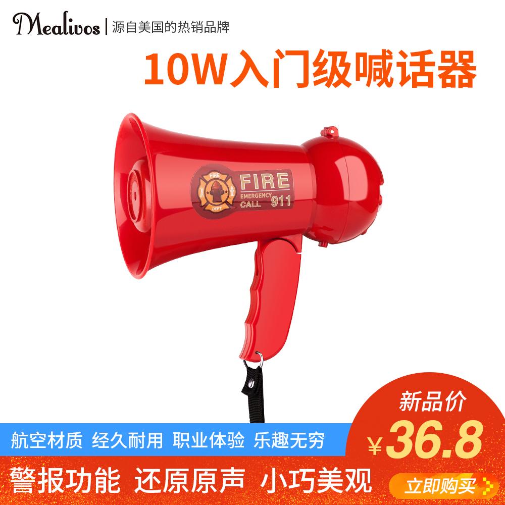 Mealivos消防员玩具小喇叭迷你喊话器可折叠扩音器球迷儿童节礼物