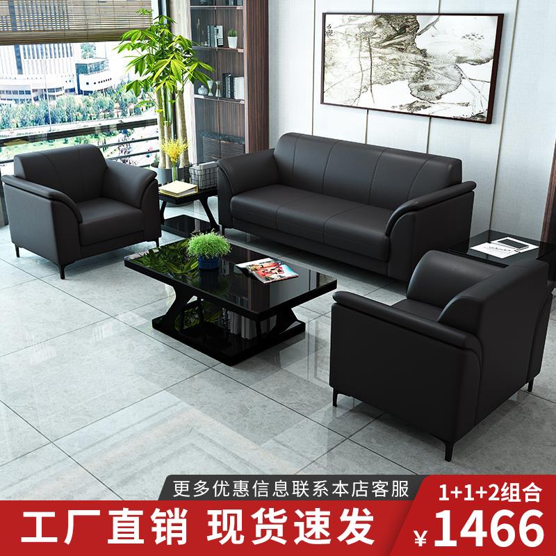 三人位办公室沙发简易商务茶几组合套装 洽谈会客室接待 办公沙发