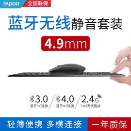 雷柏9300P蓝牙键鼠套装轻薄静音办公无线键盘鼠标笔记本平板电脑