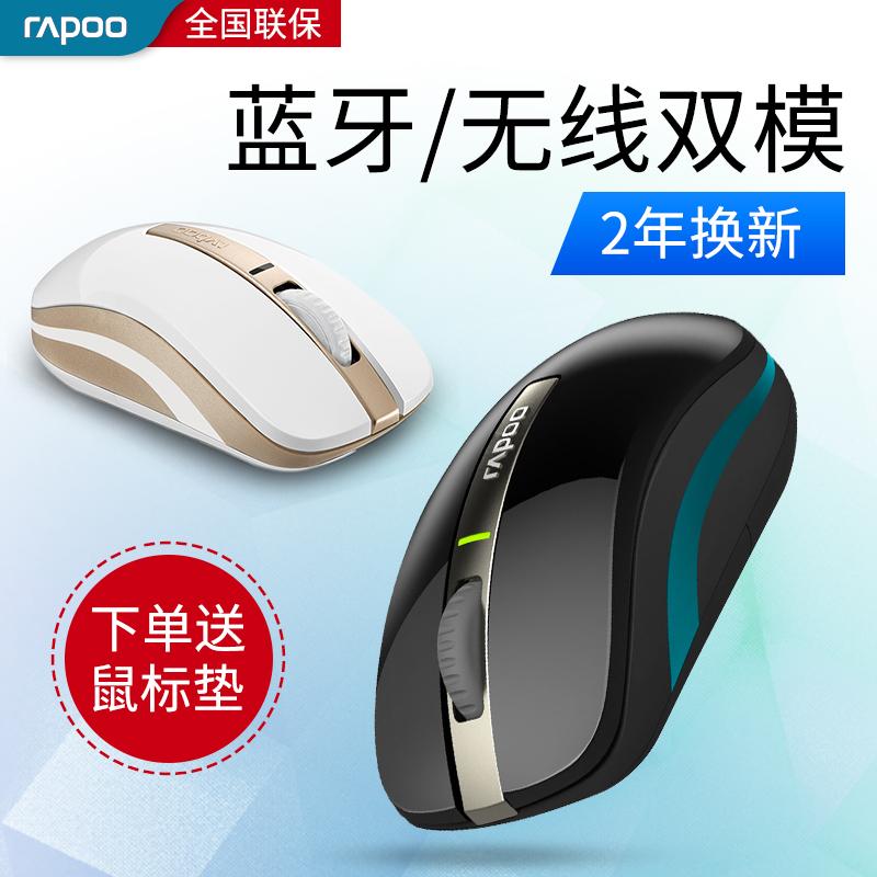 Rapoo/雷柏6610蓝牙鼠标笔记本平板台式电脑省电便携无线光学办公