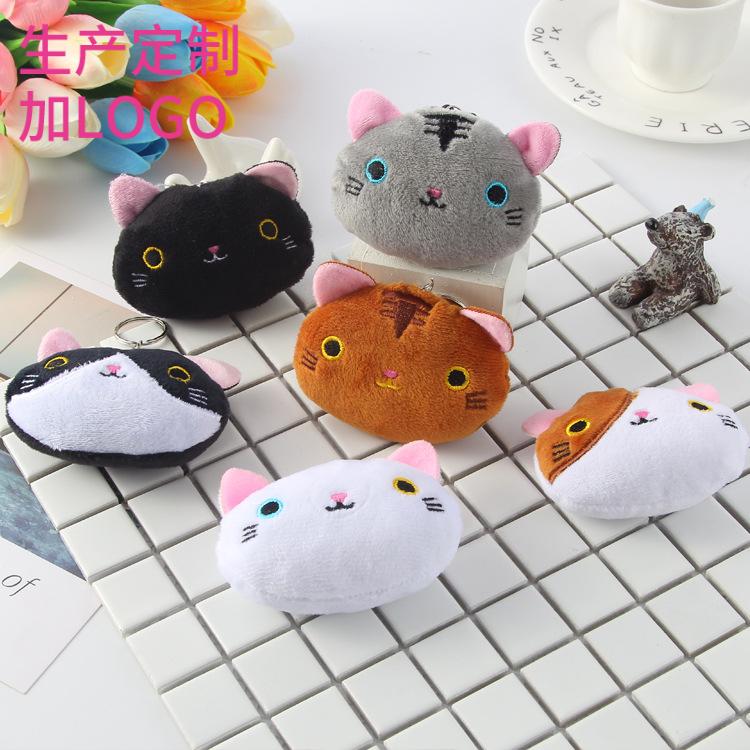 卡通小猫咪毛绒挂件可爱日韩靴下猫挂饰包包钥匙扣玩具配件定制