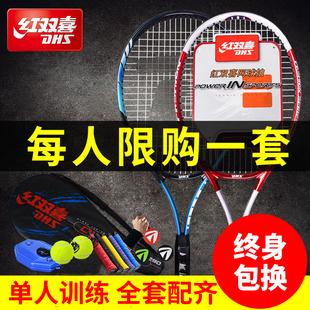专业碳 红双喜网球拍单人带线回弹男女大学生初学者训练器双人套装