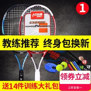 红双喜网球拍单人带线回弹男女大学生初学者训练器双人套装专业碳