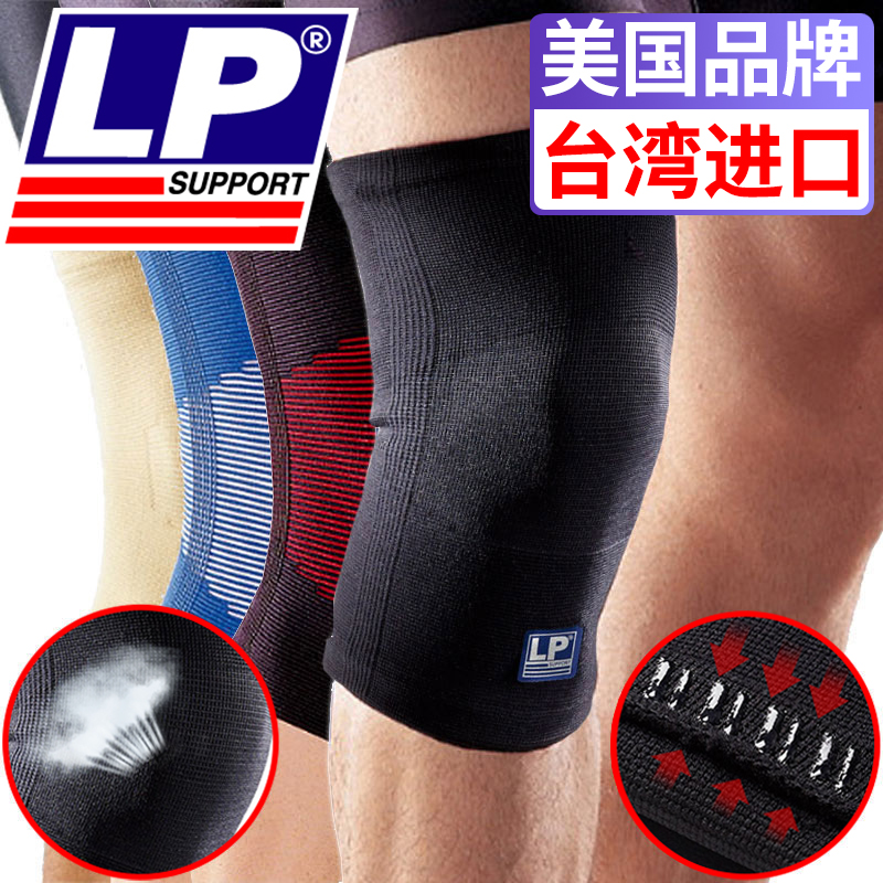 LP护膝运动男女篮球跑步深蹲舞蹈漆盖健身夏季薄户外登山骑行护具