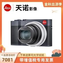 Leica/徕卡c-lux数码相机莱卡clux卡片机时尚便携 大陆行货