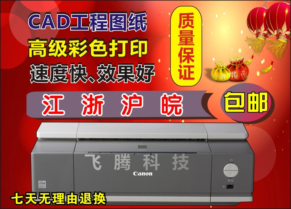 二手佳能IX4000.IX5000.IX6580喷墨彩色照片打印机A3幅面CAD出图