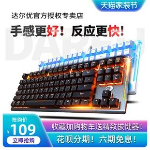 达尔优牧马人机械键盘EK815有线笔记本台式电脑通用吃鸡游戏青轴黑轴87键金属茶轴红轴朋克电竞家用网吧网咖