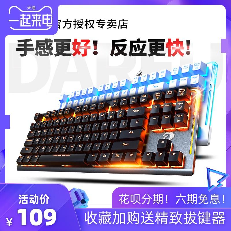 达尔优七彩机械键盘 游戏键盘