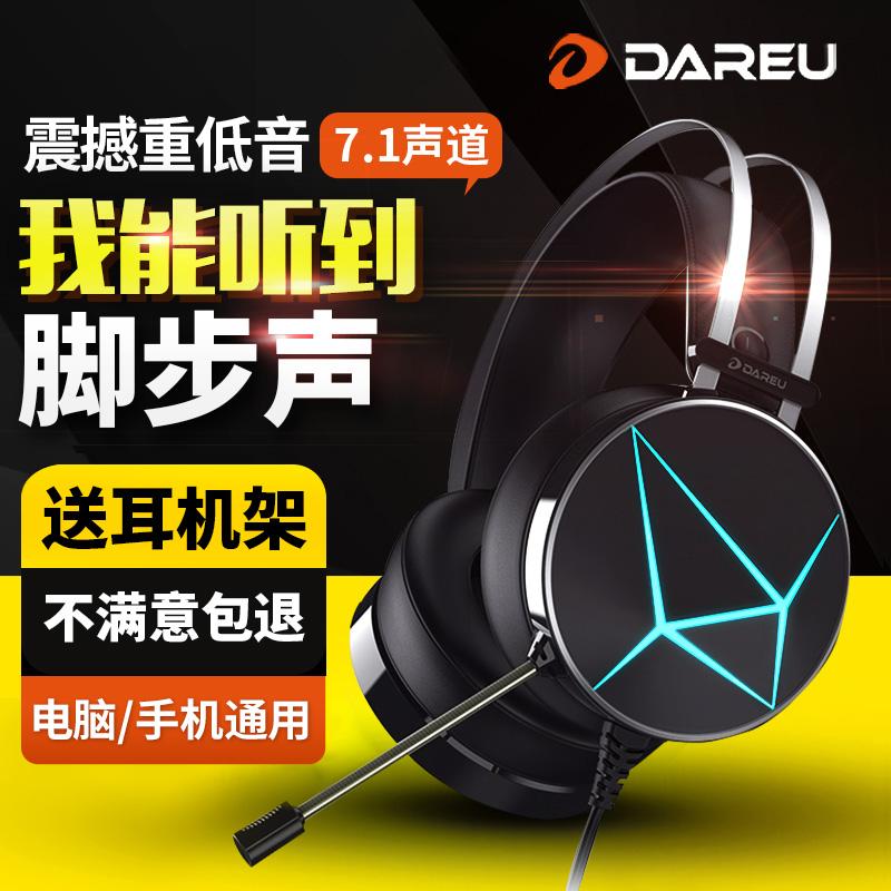 达尔优 EH722电脑吃鸡7.1有线耳机头戴式台式笔记本电竞CF/LOL游戏学习耳麦吃鸡手游音乐震动降噪手机重低音