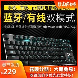 达尔优EK820蓝牙机械键盘有线手机无线青轴ipad游戏背光电脑笔记本家用便携苹果电脑平板安卓女生通用矮轴