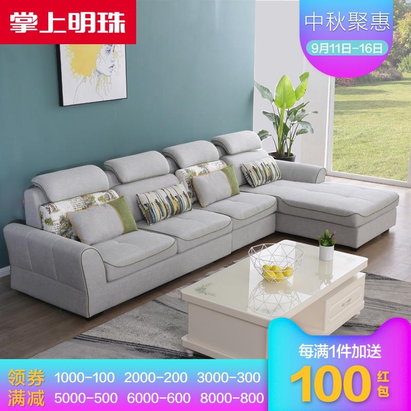 掌上明珠家居现代简约布艺沙发组合小户型客厅整装沙发棉麻可拆洗