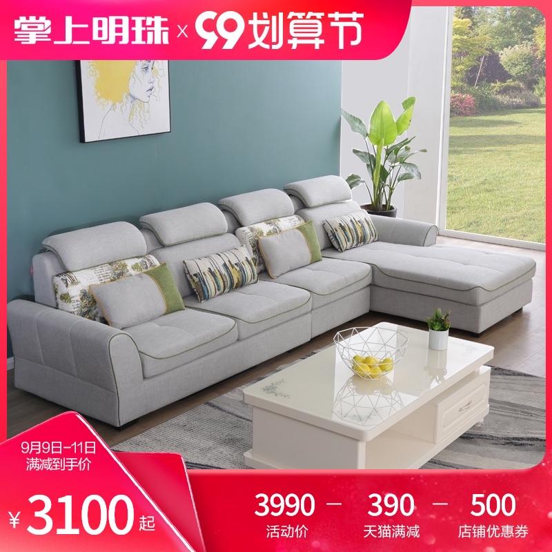 掌上明珠家居现代简约布艺沙发组合家具小户型客厅布沙发可拆洗MZ