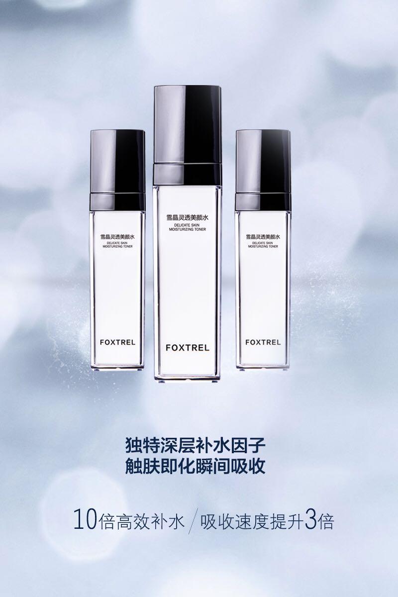 享受终身优惠价狐狸精出色化妆品雪精灵透美颜水Foxtrel399