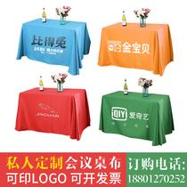 会议桌布定制纯色地推展会广告公司办公桌套印logo长方形工作台布