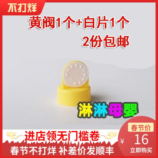 medela电动手动吸奶器配件丝韵黄