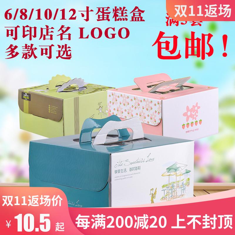 手提生日蛋糕盒子6 8 10 12寸 千層蛋糕盒 西點烘焙包裝盒免郵