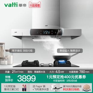 华帝i11124+i10052B烟灶套装抽油烟机燃气灶套餐自动洗烟机灶具价格