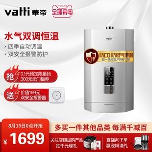 华帝i12052-16燃气热水器家用16L天然气热水器恒温13L煤气热水器价格