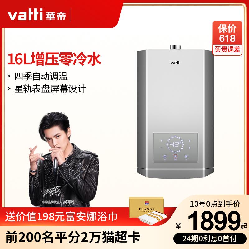 华帝i12047-16升零冷水家用热水器