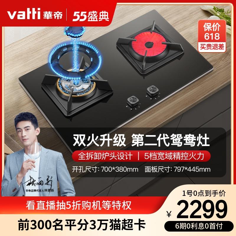 vatti /华帝i10049b厨房家用双灶