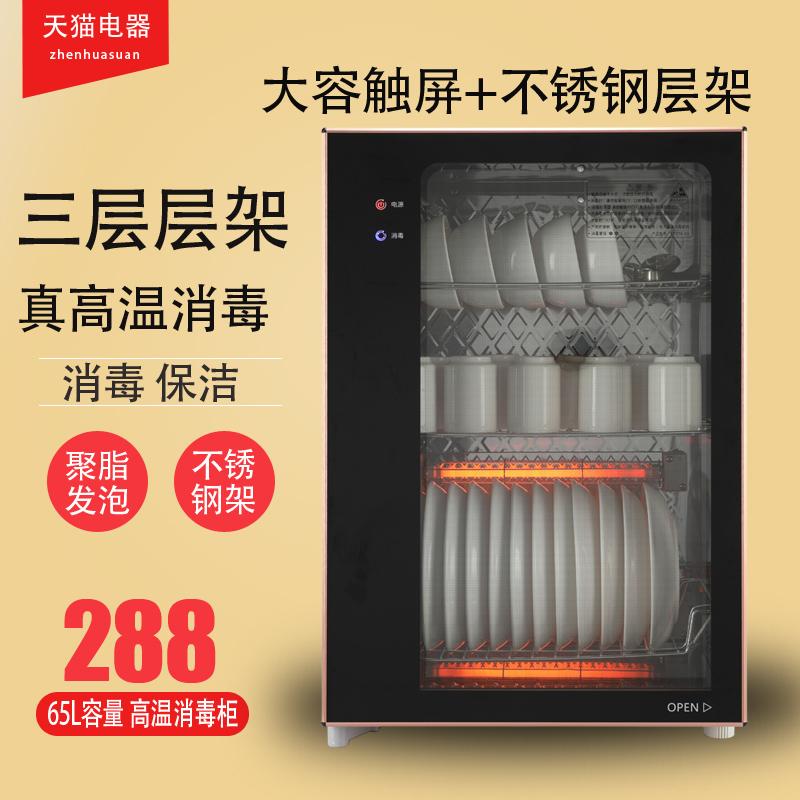 50l家用高温消毒柜立式茶杯茶具柜正品保证