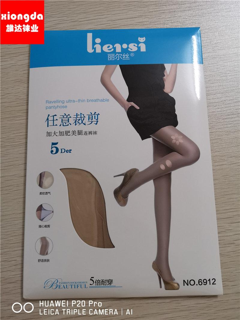 丽尔丝 任意裁剪加大加肥美腿连裤袜5D柔软透气 6912(6双/包)