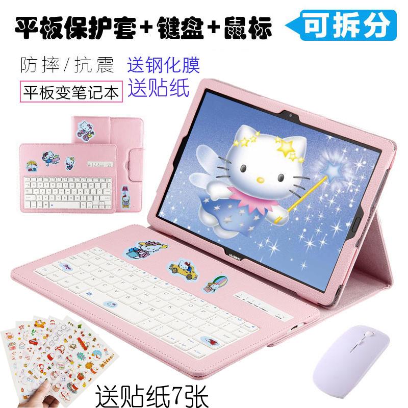 华为m3青春版蓝牙键盘平板保护套10.1寸BAH-W09/AL00简约外壳套m6皮套带笔槽10.8寸SCM-W09/AL09防摔全包壳