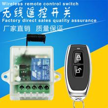 无线单路遥控开关门禁遥控器无线遥控开关12V单路电控门遥控器