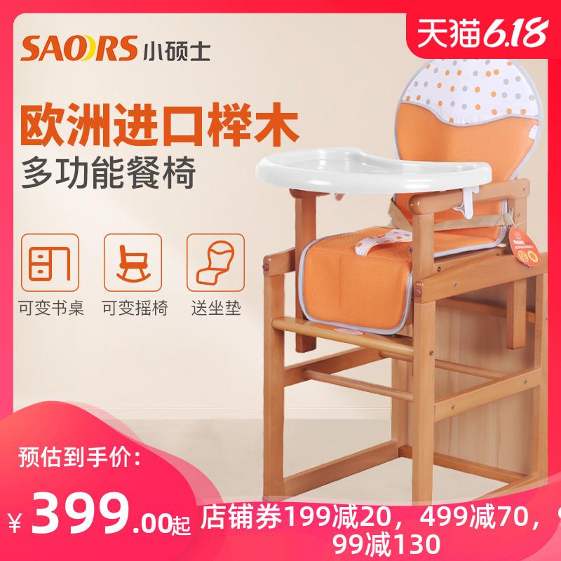小硕士餐椅实木婴幼儿榉木宝宝座椅