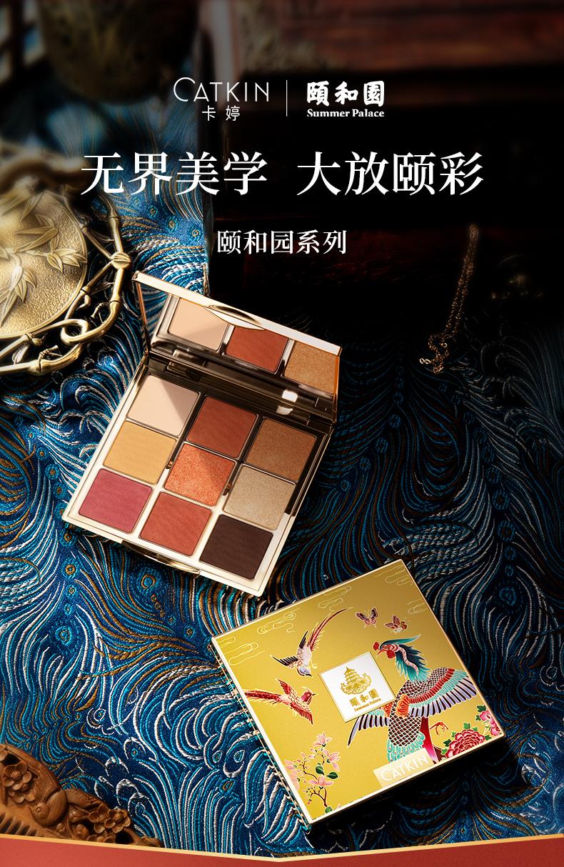 卡婷颐和园联名清平乐松间渡九色12色眼影盘故宫风哑珠光官方正品