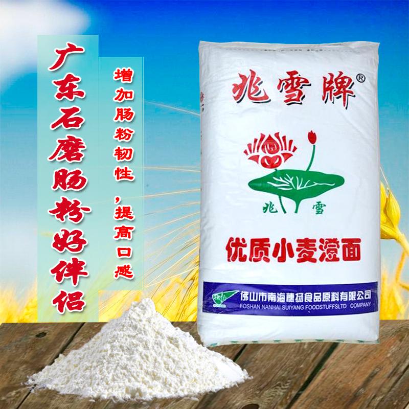 澄面兆雪牌优质小麦淀粉水晶虾饺河粉专用淀面广东石磨肠粉预拌粉