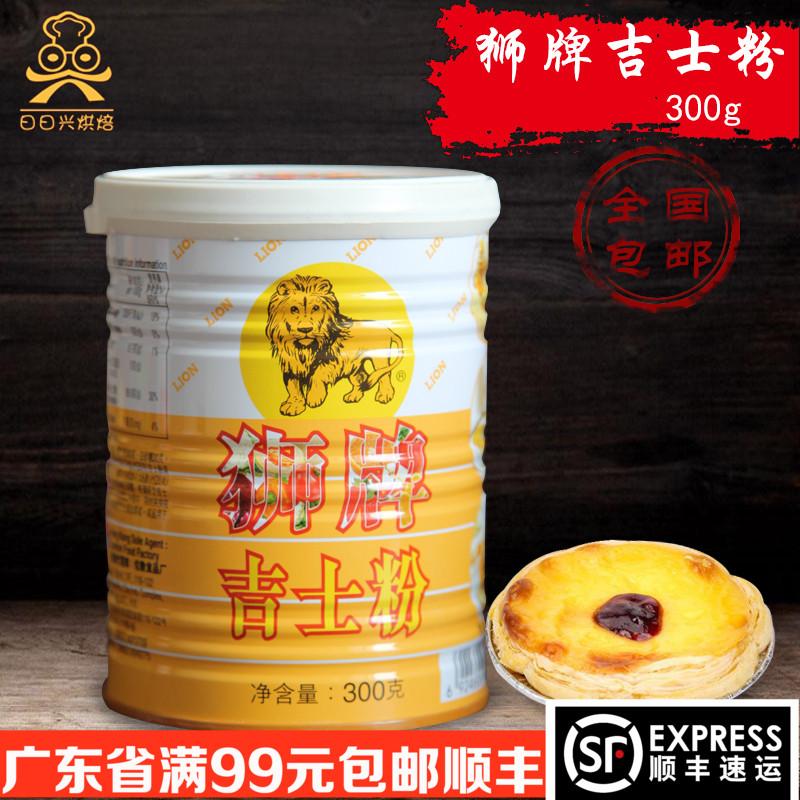 Ингредиенты для выпечки Lion Brand Custard Egg Tart Пицца Торт Десерт Cazda Powder в оригинальной упаковке оригинал 300 грамм бесплатная доставка по китаю
