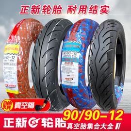 正新轮胎90/90-12电动车9090一12摩托车18.5x3.5外胎16x3.5真空胎