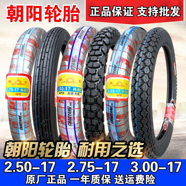 朝阳轮胎2.50/2.75/3.00-17弯梁摩托车越野内外胎前胎250 275 300