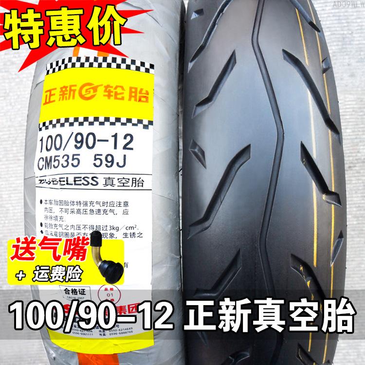 正新100 / 90-12摩托车外胎真空胎