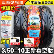 正新轮胎3.5010真空胎8层电动踏板摩托车外胎350一10厦门14×3.5