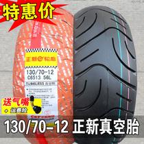 正新轮胎 130/70-12 摩托车电动车外胎 半热熔 真空胎13070一12寸