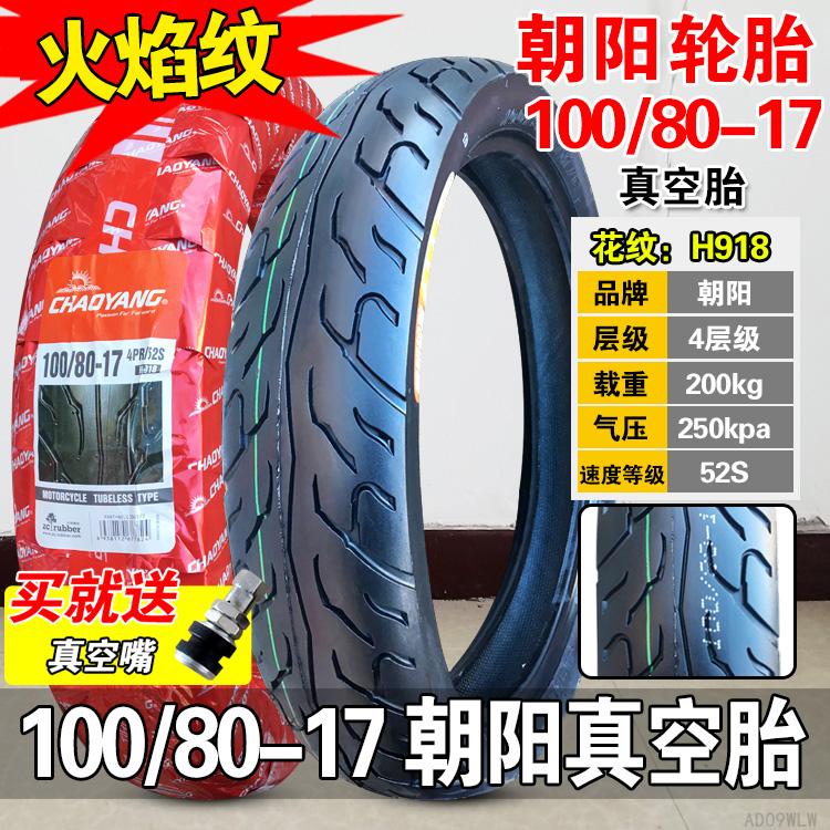 正品朝阳真空胎一17摩托车轮胎车胎