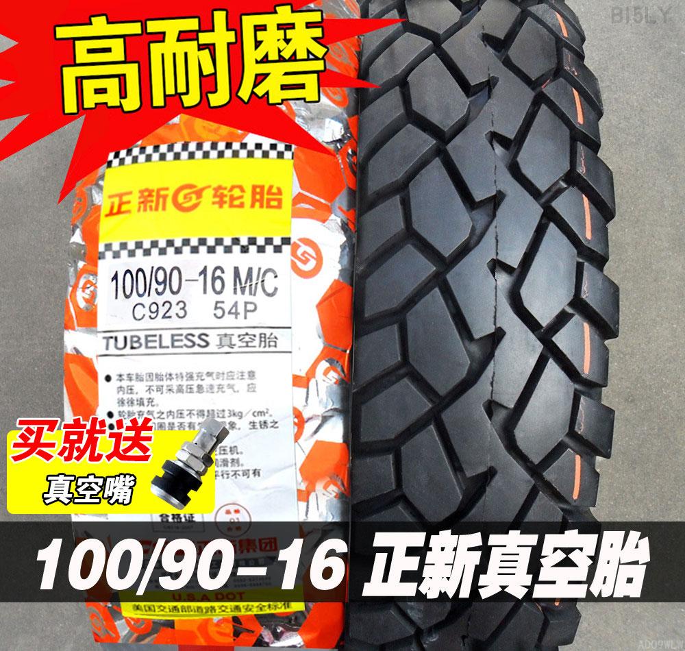 正新100 / 90-16 10090一16真空胎