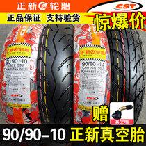 正新轮胎90/90-10电动车真空胎电动9090一半热熔踏板车摩托车外胎